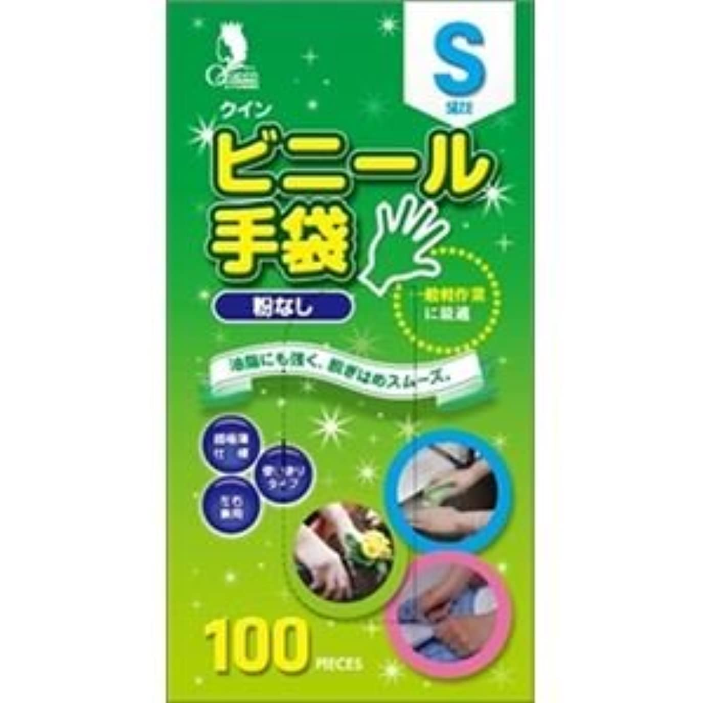 つま先移住するアクティビティ(まとめ)宇都宮製作 クインビニール手袋100枚入 S (N) 【×3点セット】