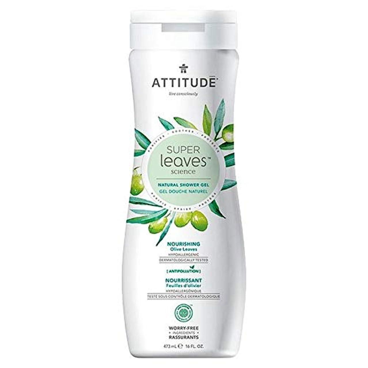 食事消毒剤お客様[Attitude ] 姿勢スーパーは、シャワージェル栄養473ミリリットルの葉 - Attitude Super Leaves Shower Gel Nourishing 473ml [並行輸入品]