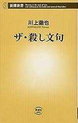 ザ・殺し文句 (新潮新書)