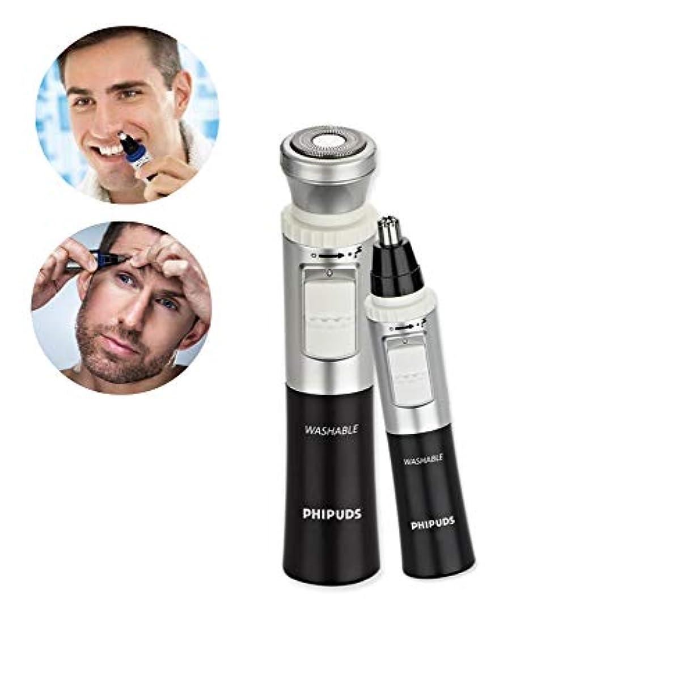 辞書止まるしつけIsland chief 電動 メンズシェーバー 鼻毛カッター 1台2役 電池式 髭剃り 水洗い可