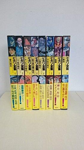 ピカソ全集 全集全8巻セット販売