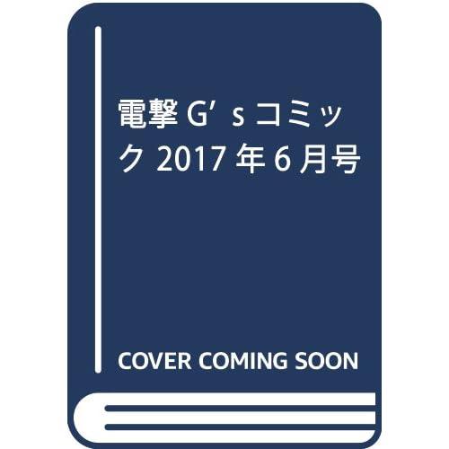 電撃G'sコミック 2017年6月号