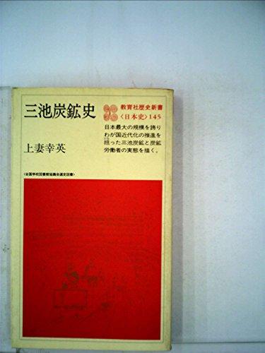 三池炭鉱史 (1980年) (教育社歴...