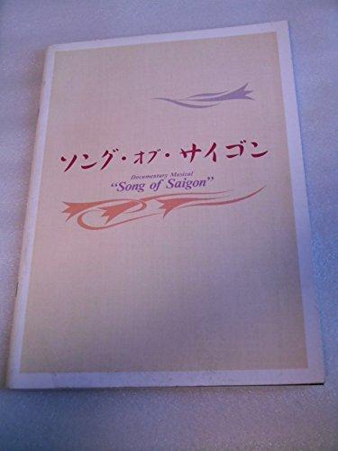 1992年公演パンフレット ソング・オブ・サイゴン パルコ劇・・・