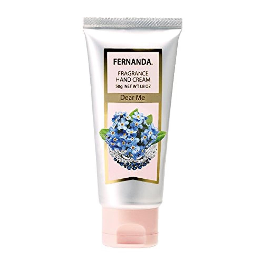 宙返り提供漏れFERNANDA(フェルナンダ) Hand Cream Dear Me(ハンドクリーム ディアミー)