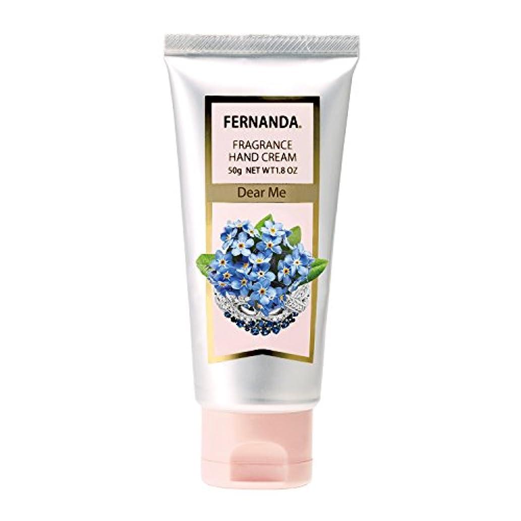 変化熱望する兵士FERNANDA(フェルナンダ) Hand Cream Dear Me(ハンドクリーム ディアミー)