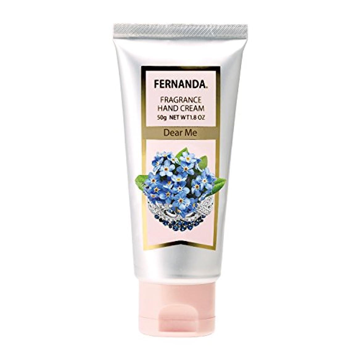 退屈な避ける以内にFERNANDA(フェルナンダ) Hand Cream Dear Me(ハンドクリーム ディアミー)