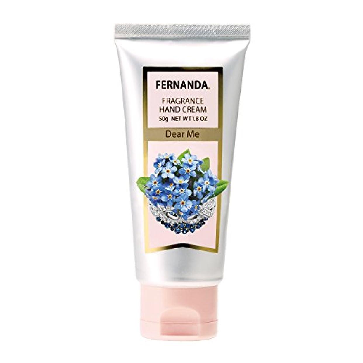 展開する耕す不和FERNANDA(フェルナンダ) Hand Cream Dear Me(ハンドクリーム ディアミー)