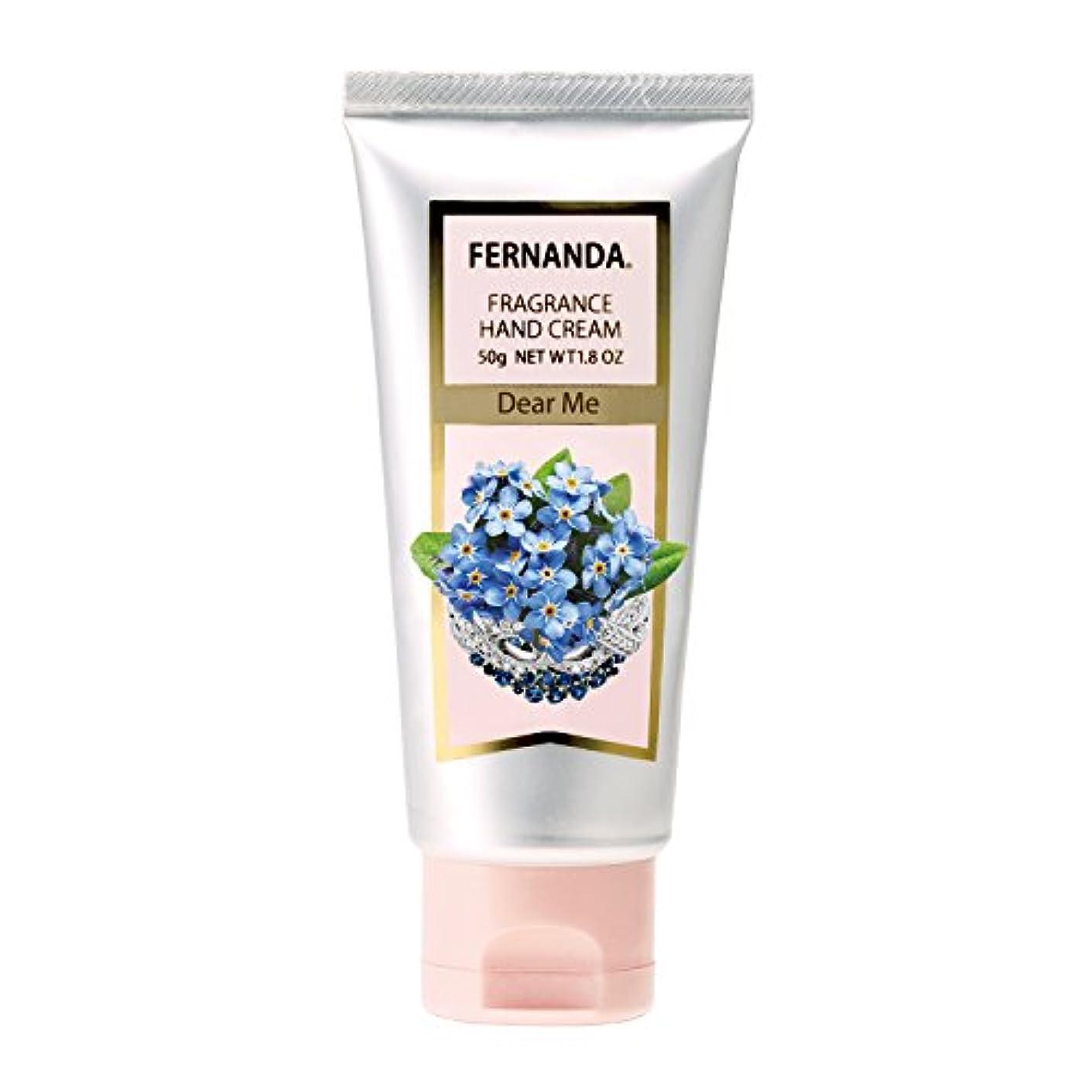 無限パラナ川フォーマルFERNANDA(フェルナンダ) Hand Cream Dear Me(ハンドクリーム ディアミー)