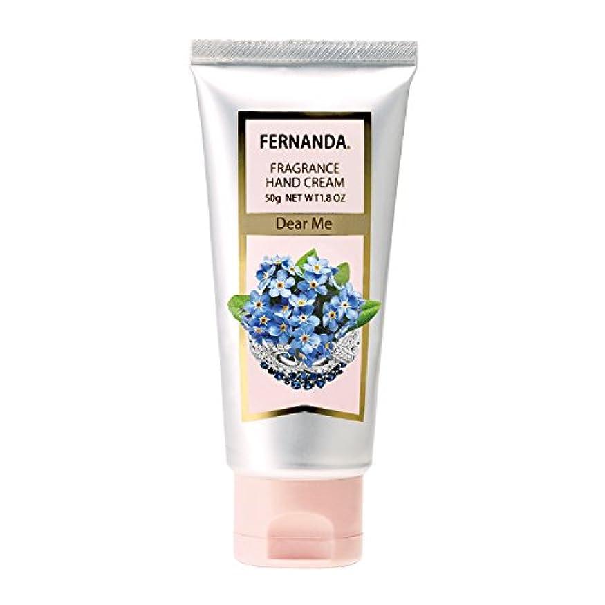 質量協力的フレームワークFERNANDA(フェルナンダ) Hand Cream Dear Me(ハンドクリーム ディアミー)