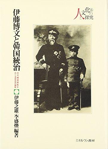 伊藤博文と韓国統治―初代韓国統監をめぐる百年目の検証 (シリーズ・人と文化の探究)