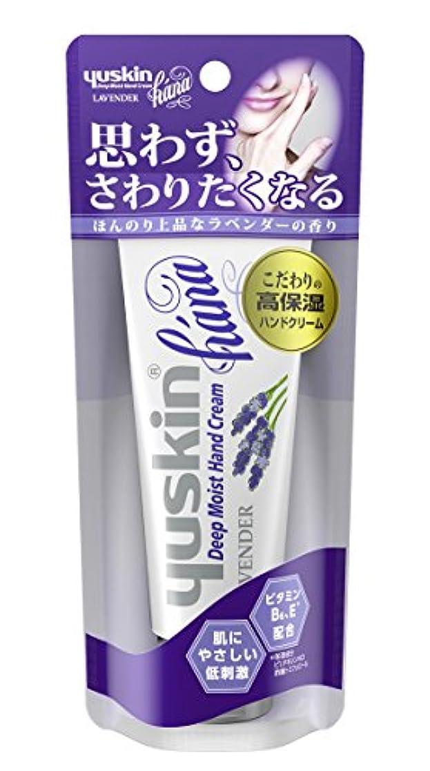 過剰整理する縮約ユースキン ハナ ハンドクリーム ラベンダー 50g (高保湿 低刺激 ハンドクリーム)
