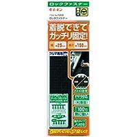 【メール便発送】 ロックファスナー N908