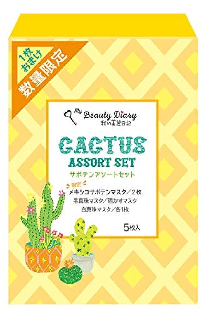 五十減るプーノ我的美麗日記 サボテンアソートセット5枚入
