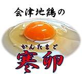 会津地鶏 大寒の卵6個