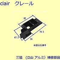 三協アルミ 補修部品 玄関ドア くつずり サムターン キャップ(たてかまち)[WD3574] 勝手 左勝手 [WH]ホワイト[KG]ダークグレイ *製品色・形状等仕様変更になる場合があります*