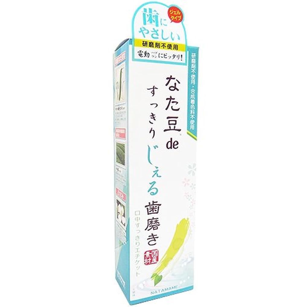 商人シマウマプロフィールなた豆deすっきりじぇる歯磨き 120g