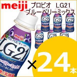 【クール便】 明治 プロビオ ヨーグルト LG21 ドリンク タイプ ☆ブルーベリーミックス☆ 112ml×24本