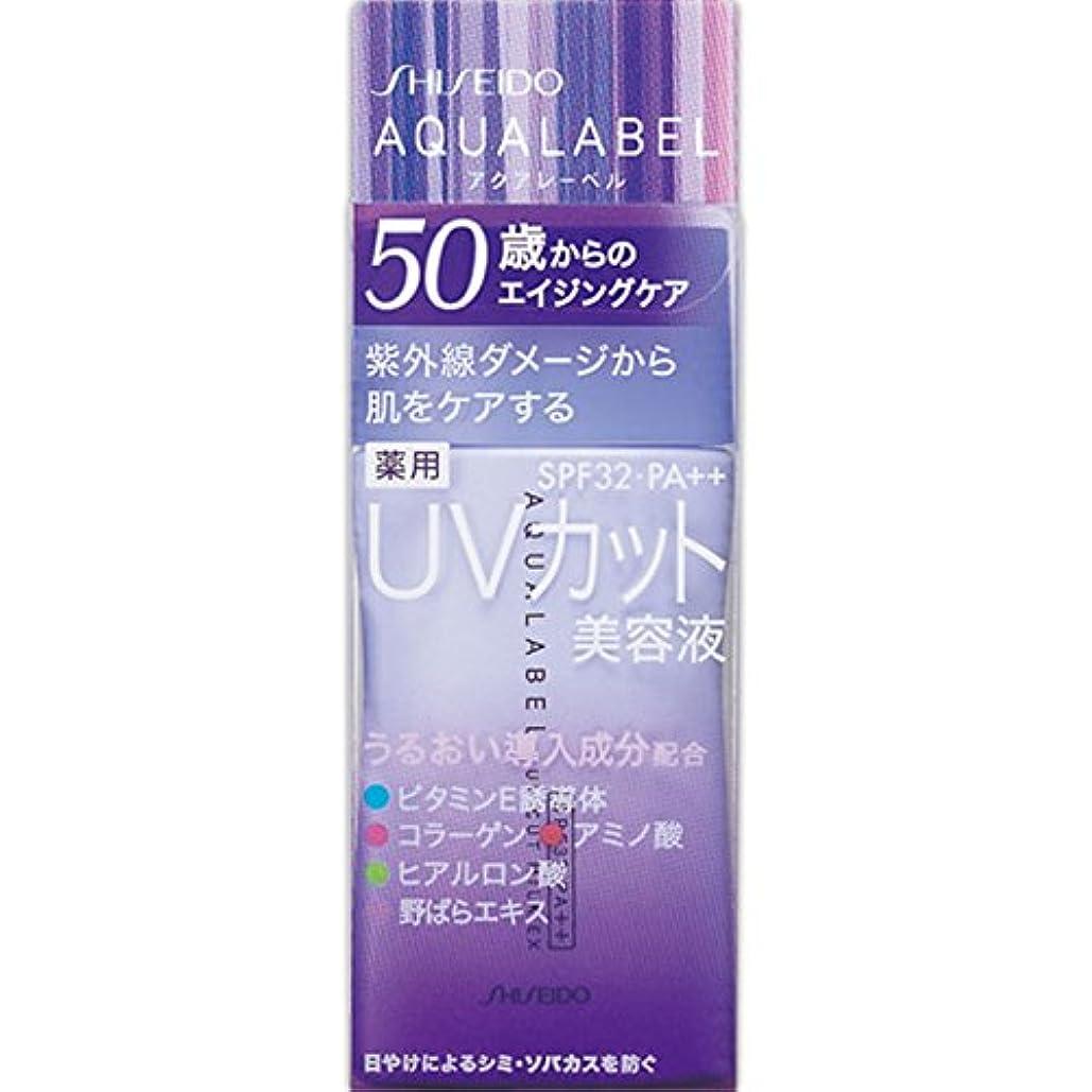 我慢する藤色急行するアクアレーベル UVカット美容液 40ml