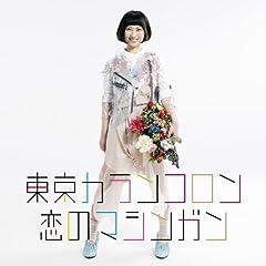 東京カランコロン「ひなげし」のCDジャケット