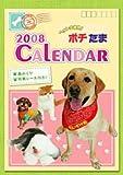 ペット大集合! ポチたま 週めくり 2008年カレンダー 画像