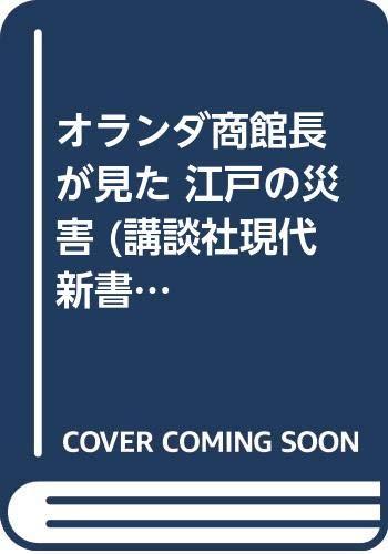 [画像:オランダ商館長が見た 江戸の災害 (講談社現代新書)]