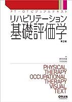 リハビリテーション基礎評価学 第2版 (PT・OTビジュアルテキスト)
