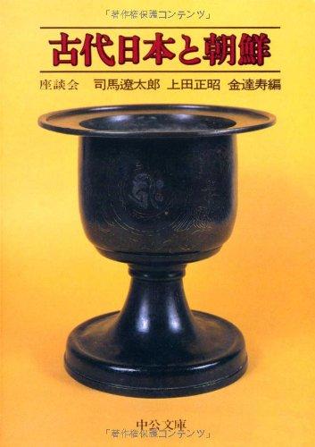 古代日本と朝鮮―座談会 (中公文庫)の詳細を見る