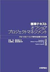 標準テキスト オフショアプロジェクトマネジメント 【SE編】