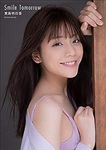 貴島明日香 Smile Tomorrow スピ/サン グラビアフォトブック