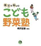 親子で楽しむこども野菜塾 (寺子屋シリーズ)