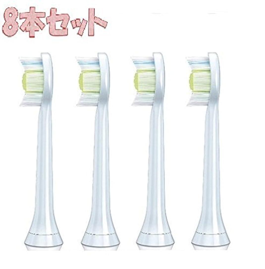 シンポジウム生じる形状HX6064 HX6062 互換 替え歯ブラシ 8本セット 替えブラシ PHILIPS フィリップス ソニッケアー スタンダードサイズ