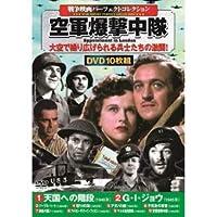 (21個まとめ売り) 戦争映画パーフェクトコレクション 空軍爆撃中隊