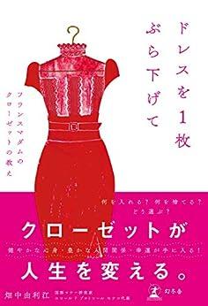 ドレスを1枚ぶら下げて フランスマダムのクローゼットの教え (幻冬舎単行本)