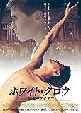 ホワイト・クロウ 伝説のダンサー[DVD]