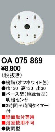 ODELIC(オーデリック) 【工事必要】 おまかセンサ 壁面取付専用【明暗センサ】 OA075869