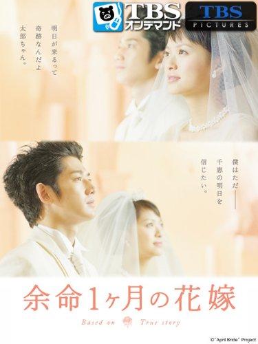 余命1ヶ月の花嫁【TBSオンデマンド】