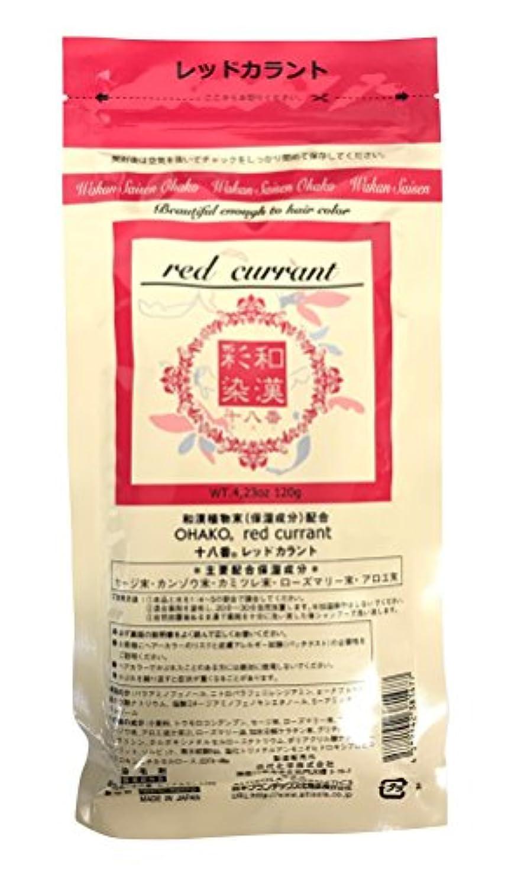赤面調和モートグランデックス 和漢彩染 十八番 120g レッドカラント