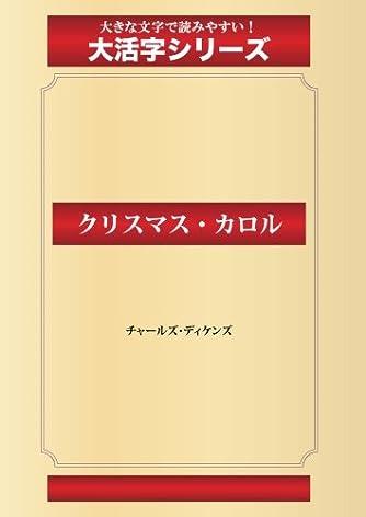 クリスマス・カロル(ゴマブックス大活字シリーズ)