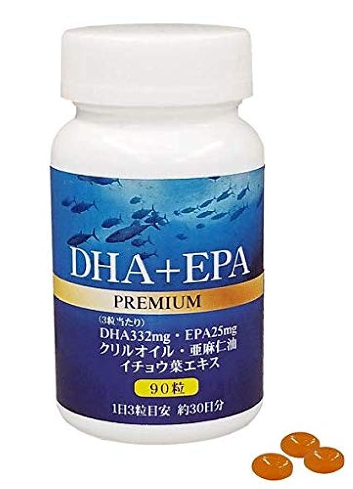 ラック読む透けて見える3個でお得!健康食品 天然マグロのDHA&EPA+スーパービタミンE