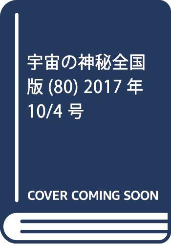宇宙の神秘全国版(80) 2017年 10/4 号 [雑誌]
