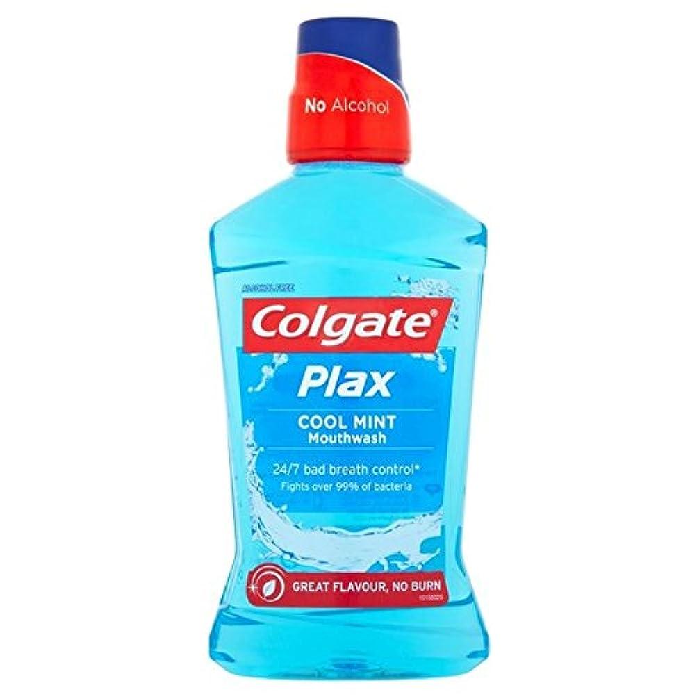 充実スリーブハイキングに行くコルゲートクールなブルーのマウスウォッシュ500ミリリットル x4 - Colgate Plax Cool Blue Mouthwash 500ml (Pack of 4) [並行輸入品]
