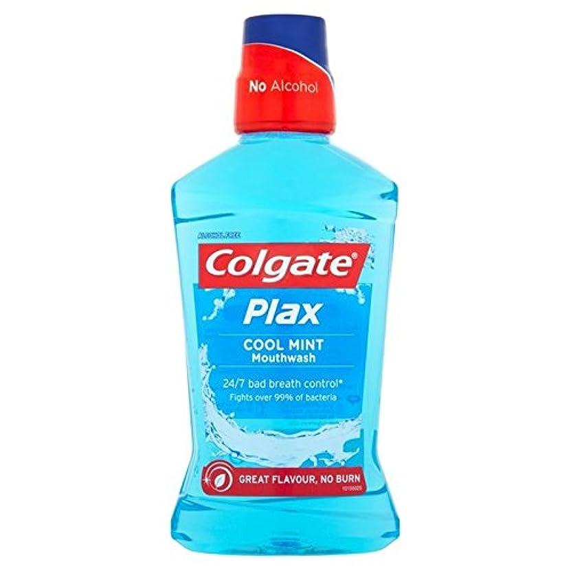 札入れモノグラフ倒産コルゲートクールなブルーのマウスウォッシュ500ミリリットル x4 - Colgate Plax Cool Blue Mouthwash 500ml (Pack of 4) [並行輸入品]