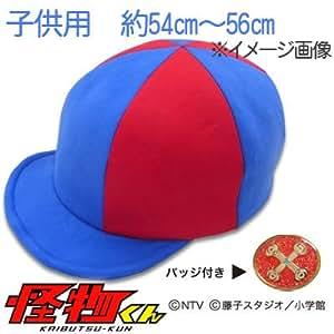 土曜ドラマ『怪物くん』帽子(こども用)ヘッドサイズ約54cm~56cm