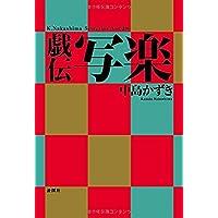 戯伝写楽 (K. Nakashima Selection)