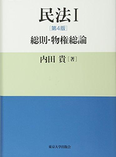 民法I 第4版: 総則・物権総論