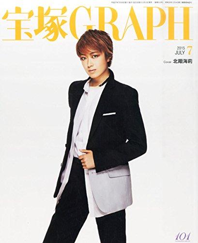宝塚GRAPH(グラフ) 2015年 07 月号 [雑誌]