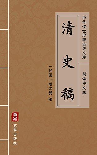 Amazon | 清史稿(简体中文版):...