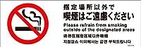 標識スクエア 「 指定場所以外 喫煙はご遠慮 」 ヨコ ・中【 プレート 看板 】 280x94㎜ CTK4034 4枚組