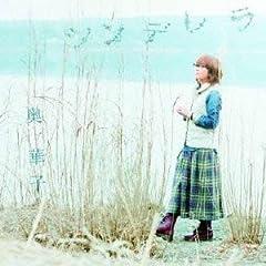 奥華子「シンデレラ」のジャケット画像